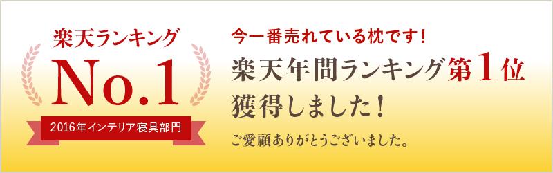 楽天年間ランキング第1位 獲得しました!2016年インテリア寝具部門