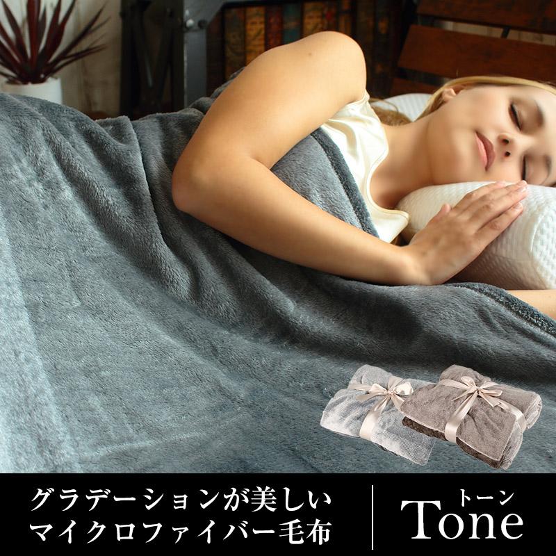 マイクロファイバー毛布Tone