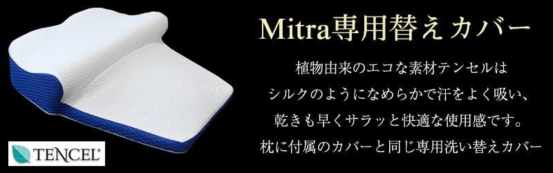 ミトラ専用カバー