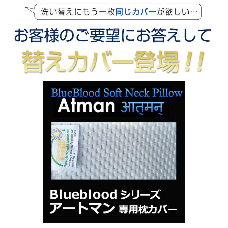 BlueBloodアートマン専用枕カバー