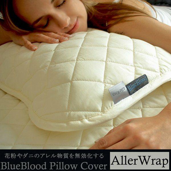 花粉やダニのアレル物質を無効化する BlueBlood Pillow Cover AllerWrap