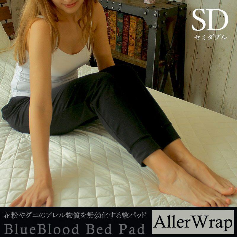 BlueBlood Bed Pad Aller Wrap/セミダブル 花粉やダニのアレル物質を無効化する敷パッド