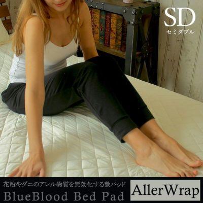 BlueBlood ベッドパッド アレルラップ/セミダブル