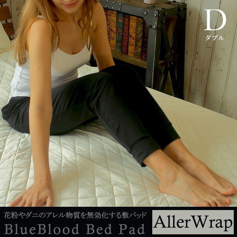 BlueBlood Bed Pad Aller Wrap/ダブル 花粉やダニのアレル物質を無効化する敷パッド
