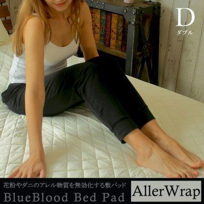 BlueBlood ベッドパッド アレルラップ/ダブル