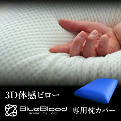 BlueBlood 3D体感ピロー専用枕カバー