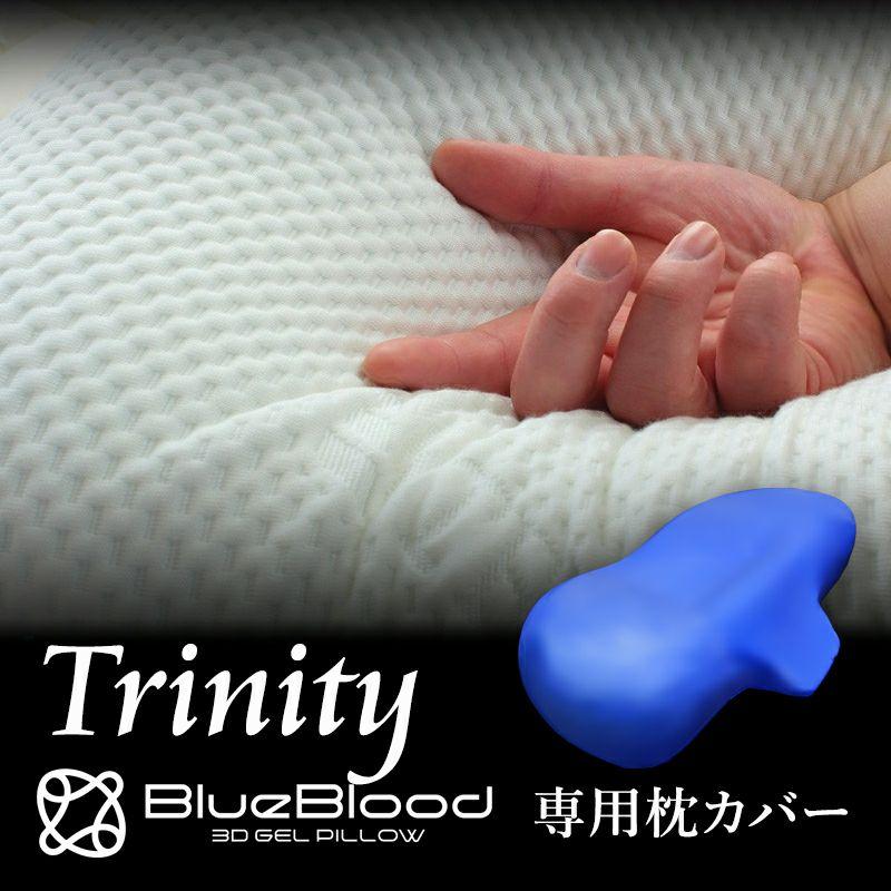 BlueBlood トリニティ専用枕カバー