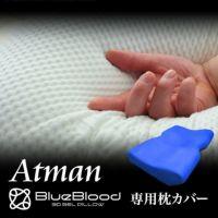 BlueBlood アートマン専用枕カバー