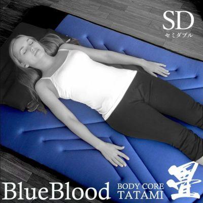 BlueBlood ボディコアマット TATAMI/セミダブル