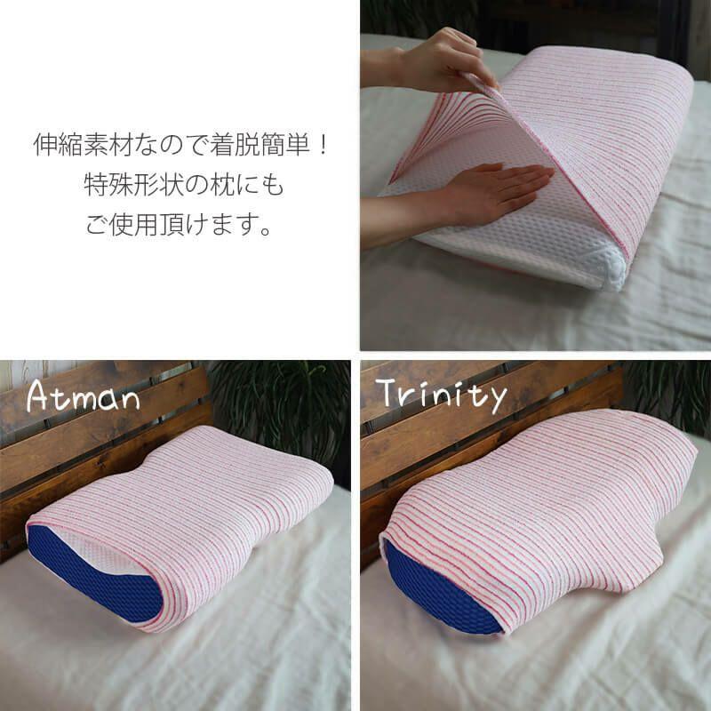 BlueBlood ストレッチ枕カバー チューブ