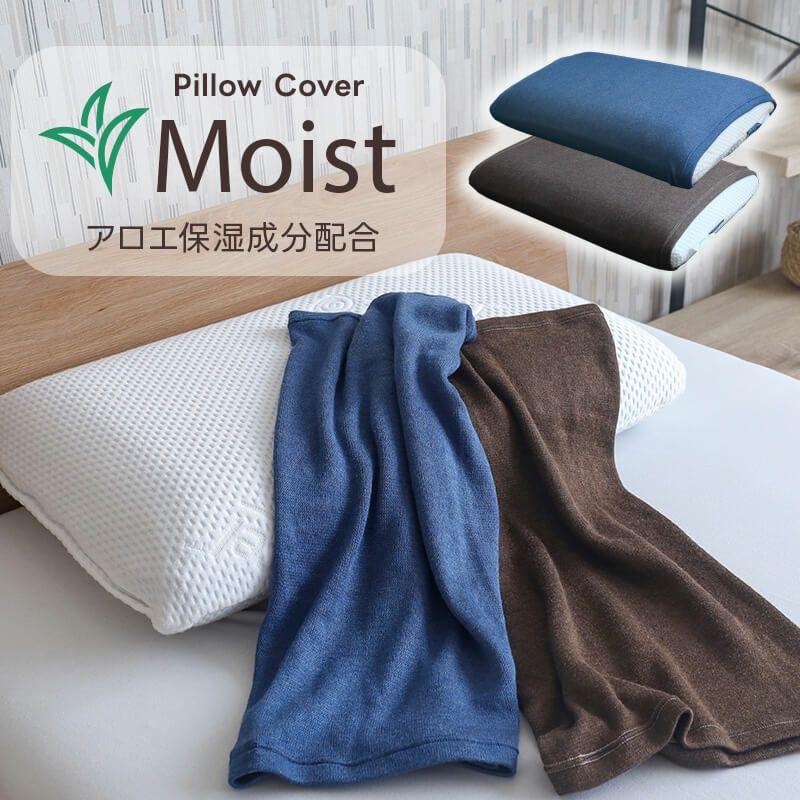 BlueBlood ストレッチ枕カバー モイスト