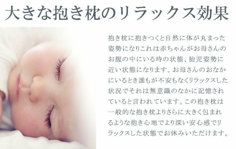 抱き枕のリラックス効果