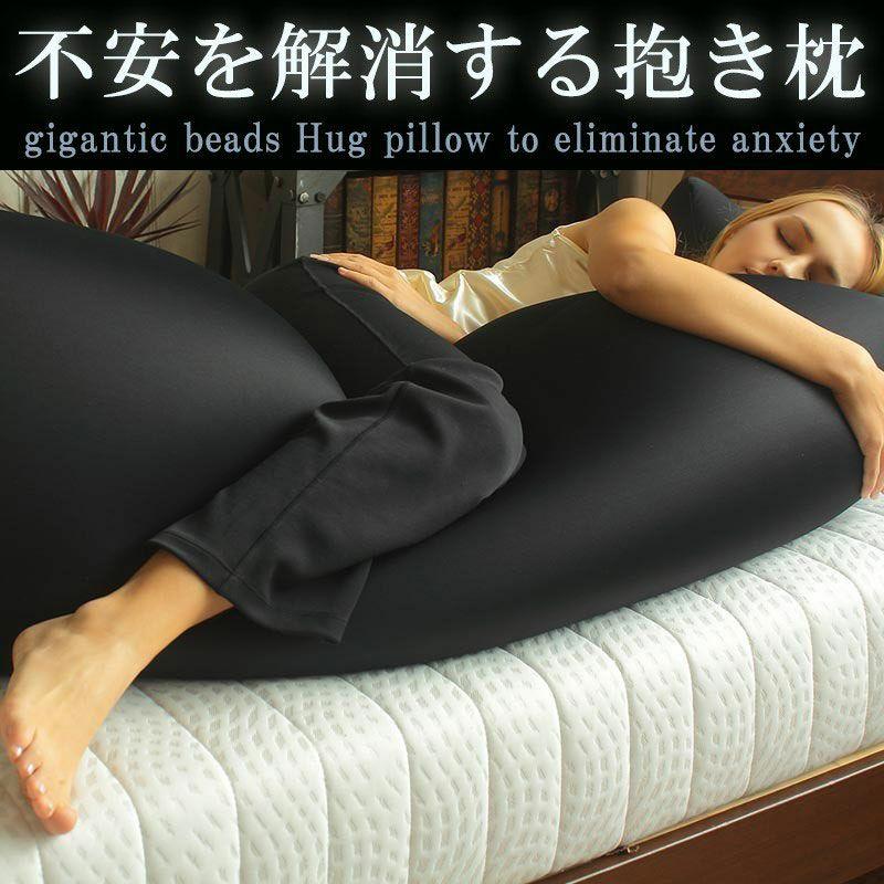 不安を解消する抱き枕