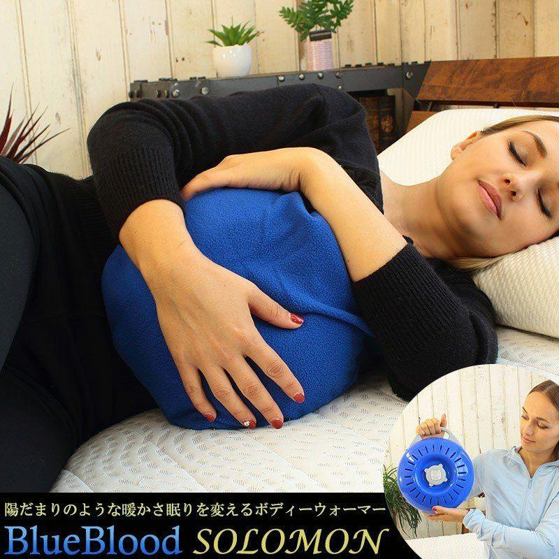 BlueBlood 湯たんぽ ソロモン 陽だまりのような暖かさ眠りを変えるボディーウォーマー