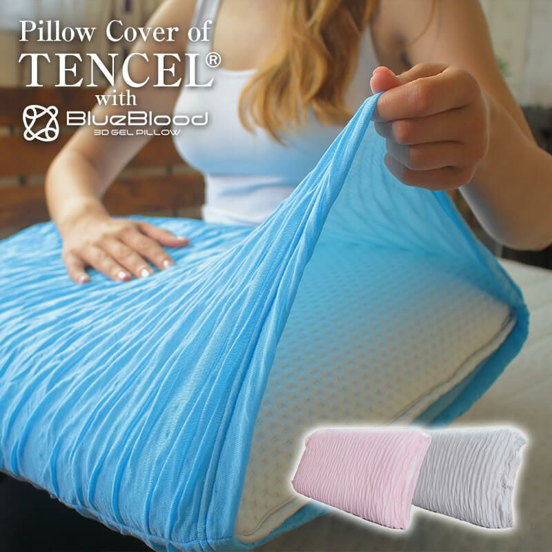 BlueBlood テンセルくしゅくしゅストレッチ枕カバー