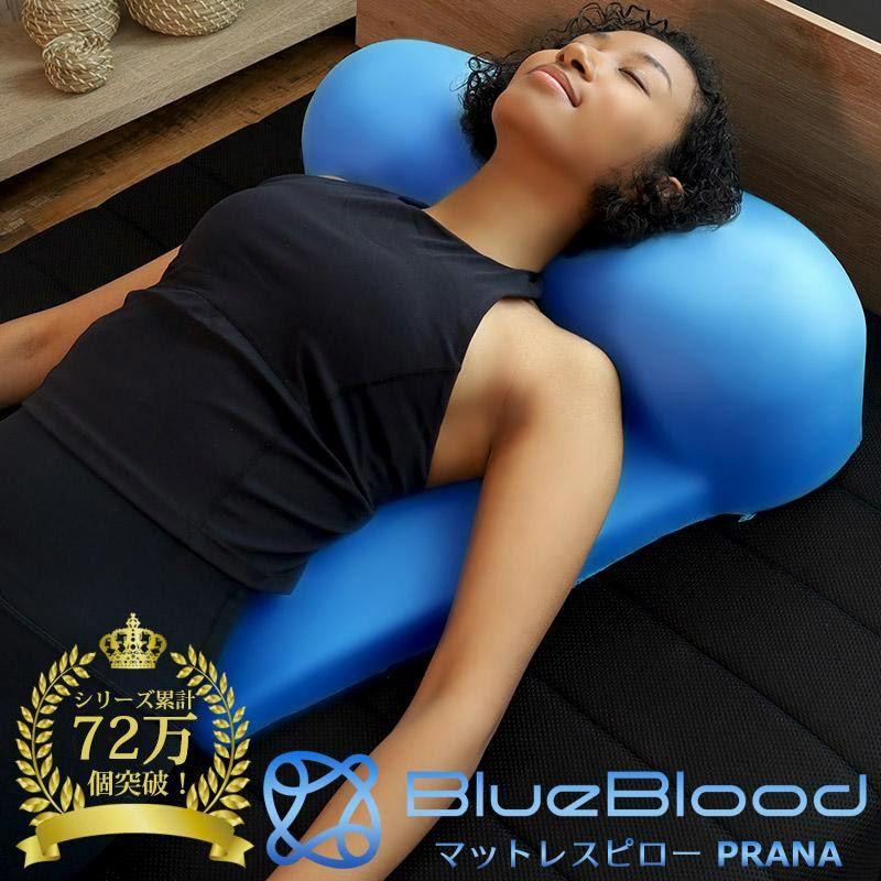 BlueBlood プラーナ