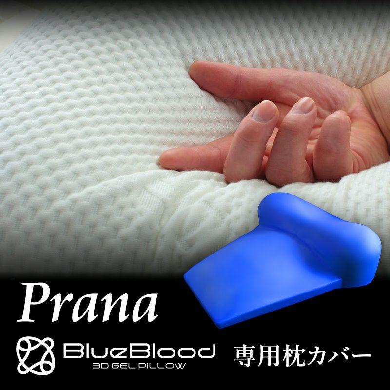 BlueBlood プラーナ専用枕カバー