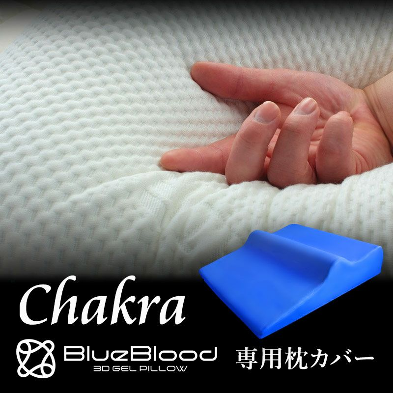BlueBlood チャクラ専用枕カバー
