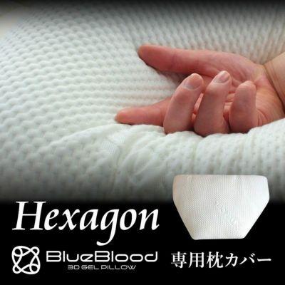 BlueBlood ヘキサゴン専用枕カバー