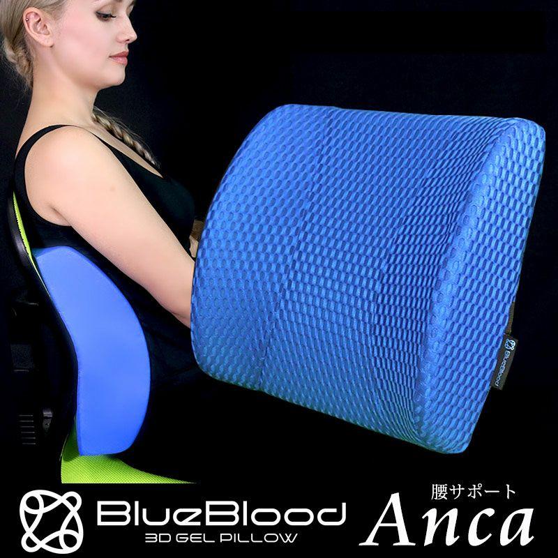 BlueBlood アンカ 腰サポートチェアピロー