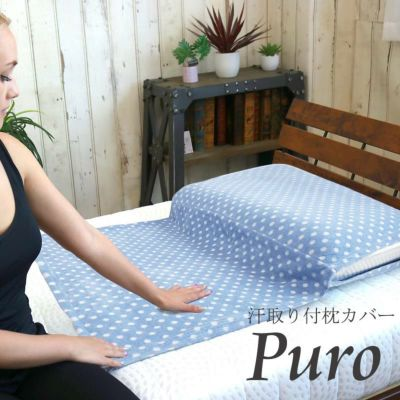 背汗取り付枕カバー Puro
