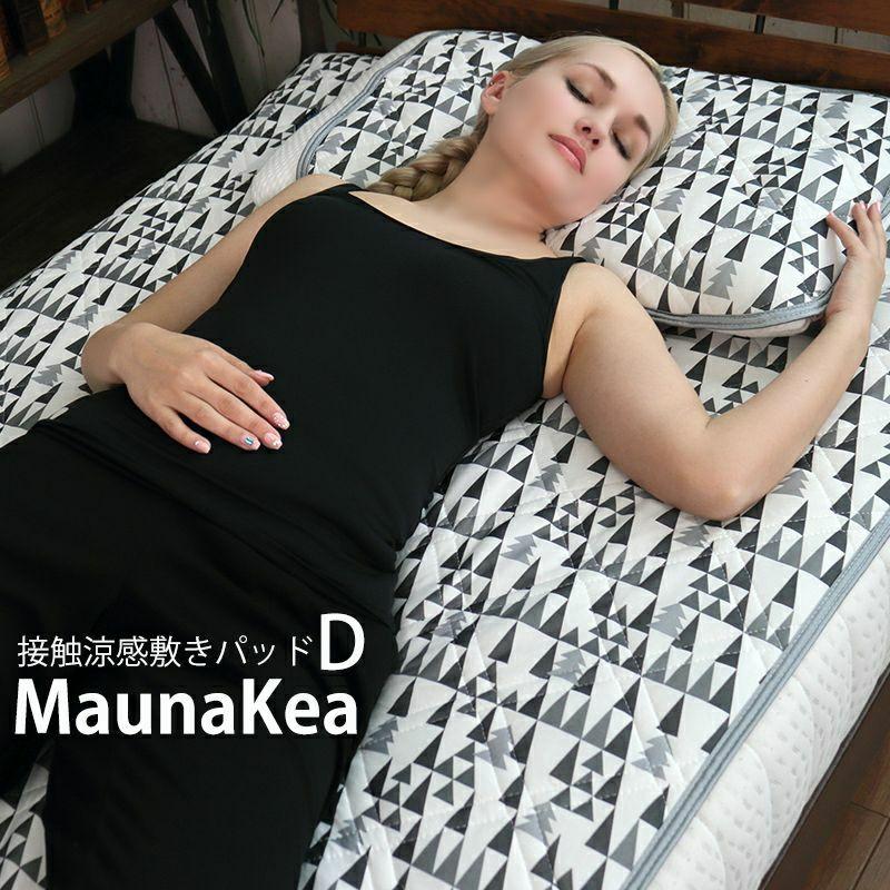 マウナケア敷きパッドダブル
