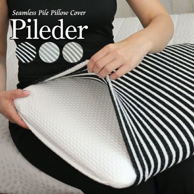 BlueBlood ストレッチ枕カバー パイルダー