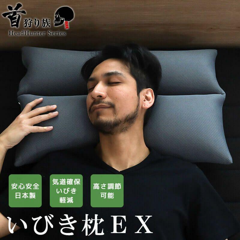 首狩り族のいびき枕EX