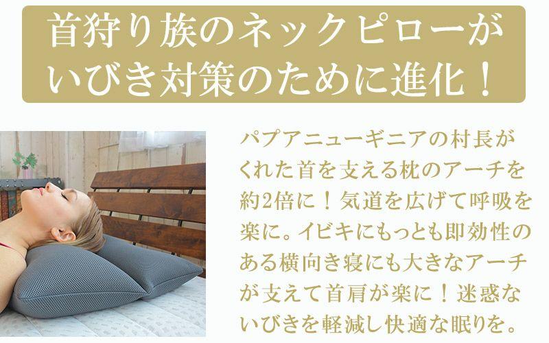 いびき枕EX