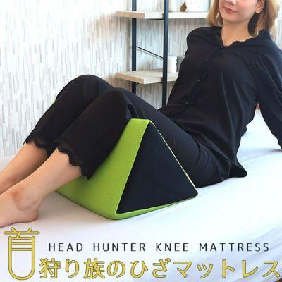 首狩り族の膝枕(膝マットレス)