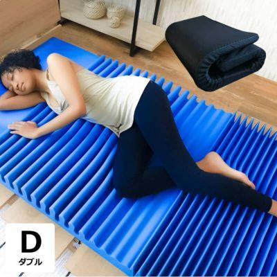 BlueBlood超立体マットレスアテラ/ダブル