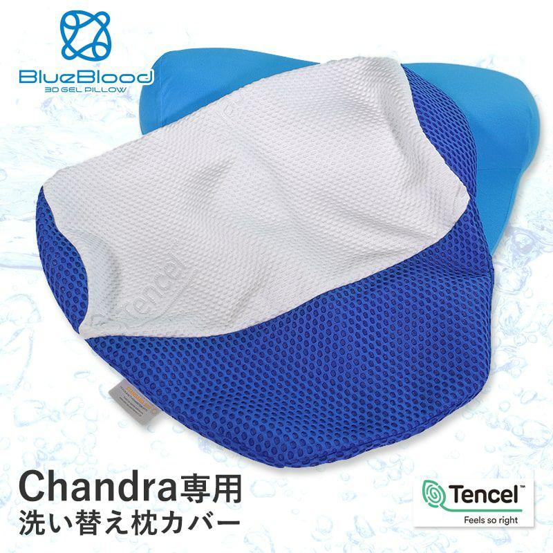 チャンドラ専用枕カバー