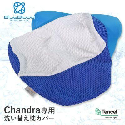 BlueBlood チャンドラ専用枕カバー