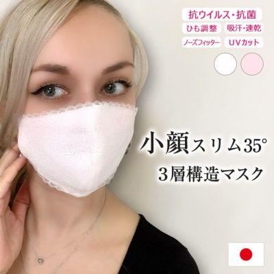 抗ウイルス小顔マスク