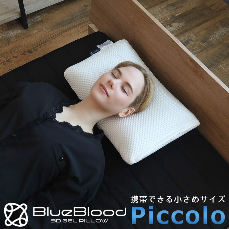 BlueBlood ミニ枕