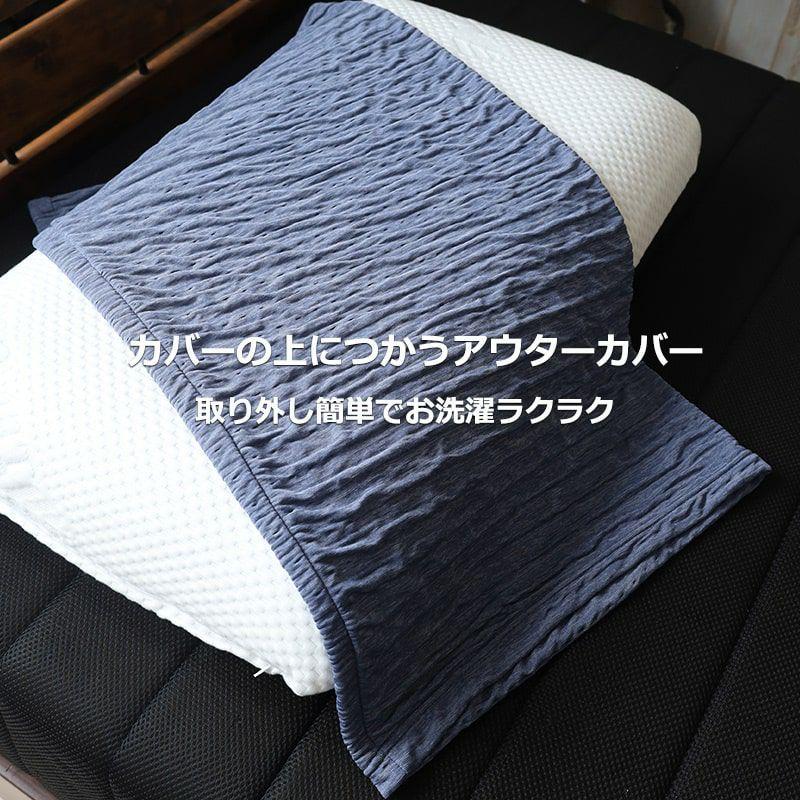 くしゅくしゅヒンヤリ接触涼感枕カバー
